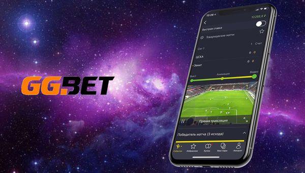 Ставки на киберспорт через мобильное приложение GGBET