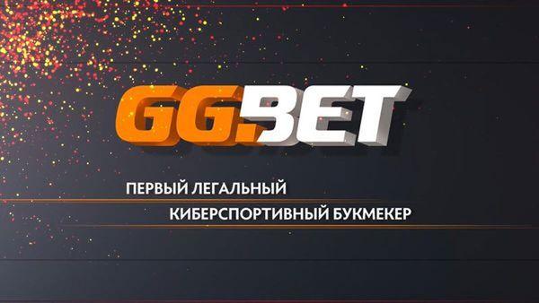 Быстрые ставки на киберспортивные события GGBET