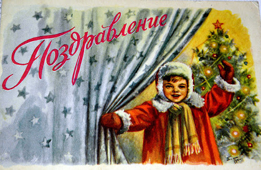Популярные типы открыток в России