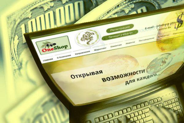 OneShopWorld: дополнительный доход, пять оснований для выбора