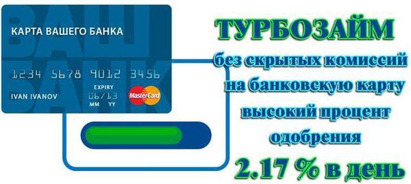 Условия МФО Турбозайм