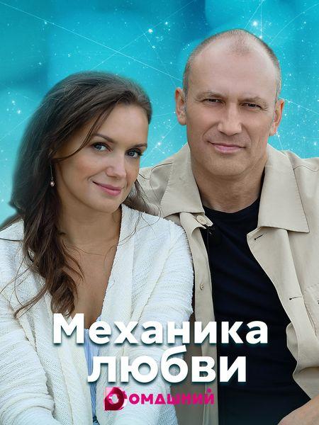 3 лёгкие российские мелодрамы о любви