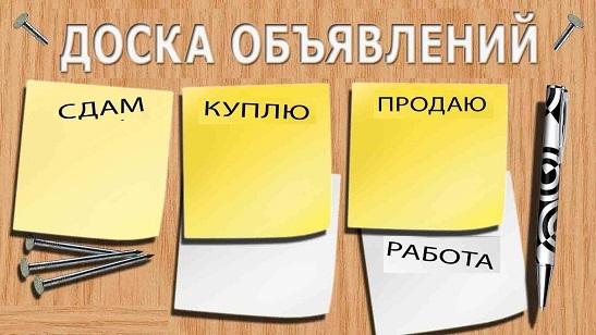 Достоинства и особенности использования бесплатной доски объявлений он-лайн