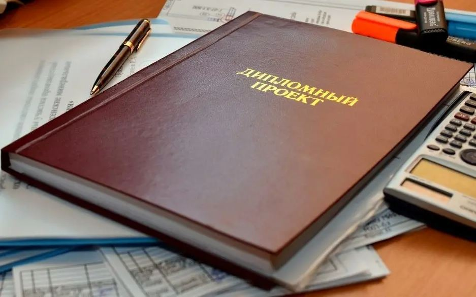 Дипломная работа по банковскому делу: консультации и помощь в написании