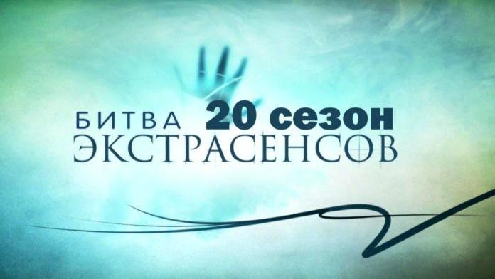 Где смотреть самое мистическое шоу «Битва экстрасенсов»