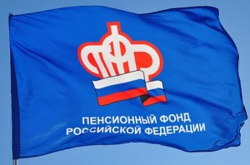 Основные направления деятельности ПФР в Московской области