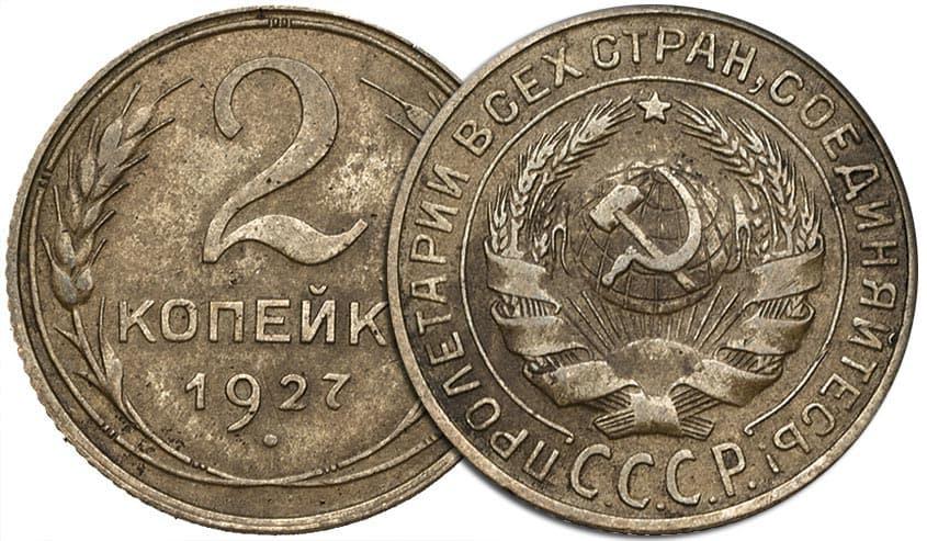 Ценные монеты Советского Союза
